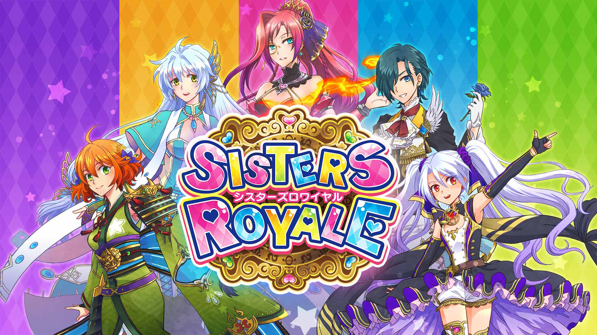 This image has an empty alt attribute; its file name is 200130sistersroyale_banner_16x9banner1071171109228087767.png